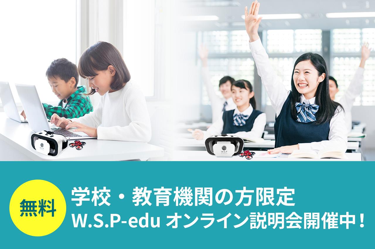 W.S.P-edu デジタル教科書