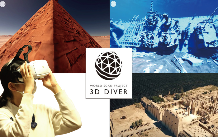 3D立体映像コンテンツ