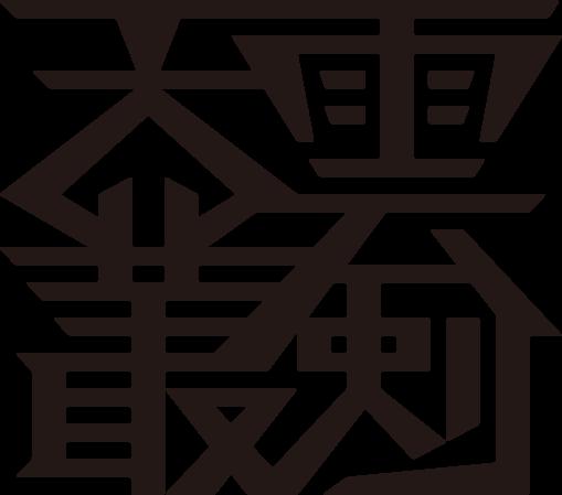 天叢雲剣(MURAKUMO)ロゴ
