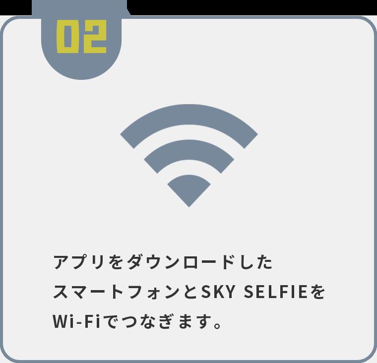 WiFiでスカイセルフィー本体と接続する